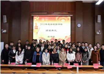 2018年度图书馆活动总结暨颁奖典礼