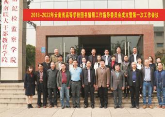 云南省高校图书情报工作指导委员会成立暨第一次工作会议