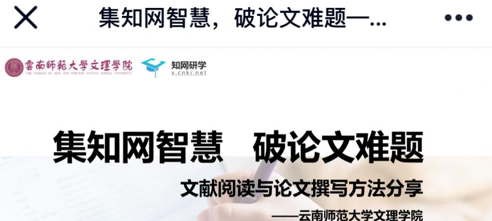 云南师范大学文理学院图书馆携手中国知网开展在线公益专场学术讲座