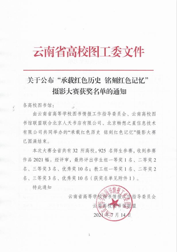 """我院图书馆在云南省""""承载红色历史 铭刻红色记忆""""主题摄影大赛中喜获佳绩"""