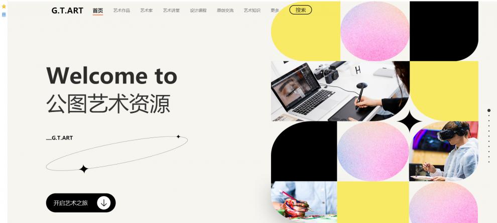 公图艺术资源O2O服务平台